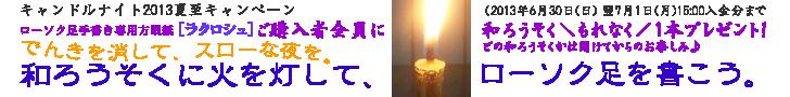 [ラクロシュ]キャンドルナイト2013夏至キャンペーン開催中!