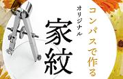 compass-kamon201897-9_180