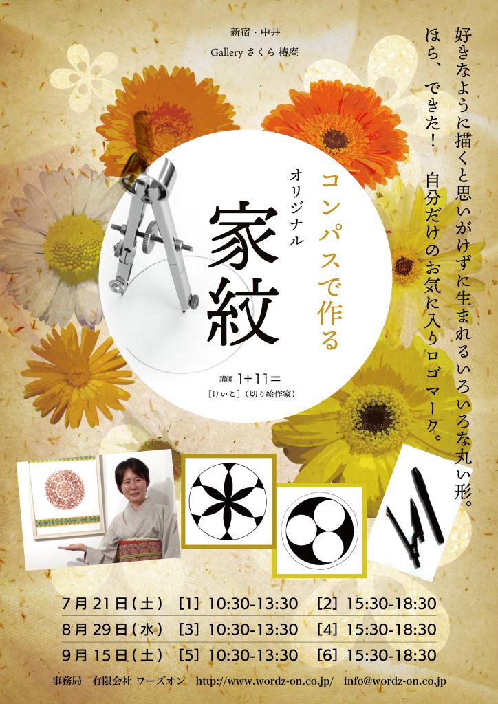 「コンパスで作る オリジナル 家紋」7月21日/8月29日/9月15日フライヤー表