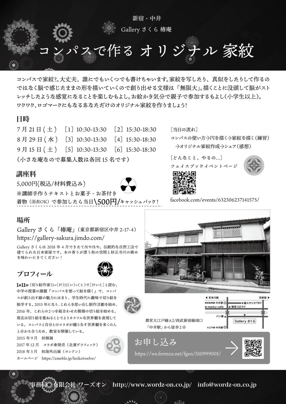 「コンパスで作る オリジナル 家紋」7月21日/8月29日/9月15日フライヤー裏