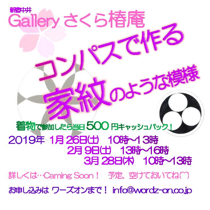 家紋85_さくら201901-03_1_ページ_1