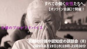 kaigo_201906_01_820