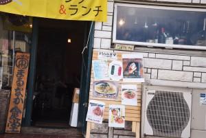 パスタ専門店「まるなか食堂」