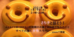 みんなで介護の談話会(13)1月19日(火)21:00-23:00