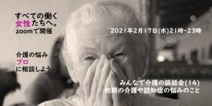 kaigo_202102_640_320